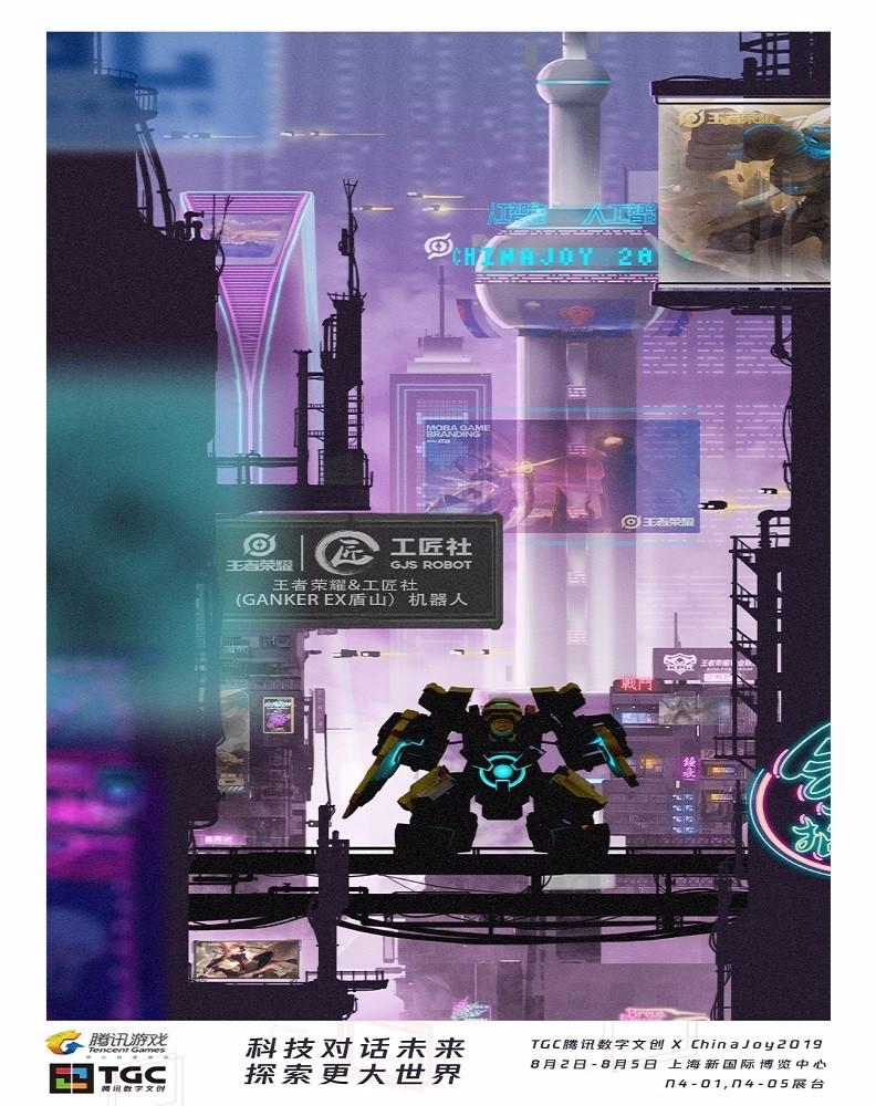 工匠社与腾讯王者荣耀联合打造盾山机器人,ChinaJoy首亮相