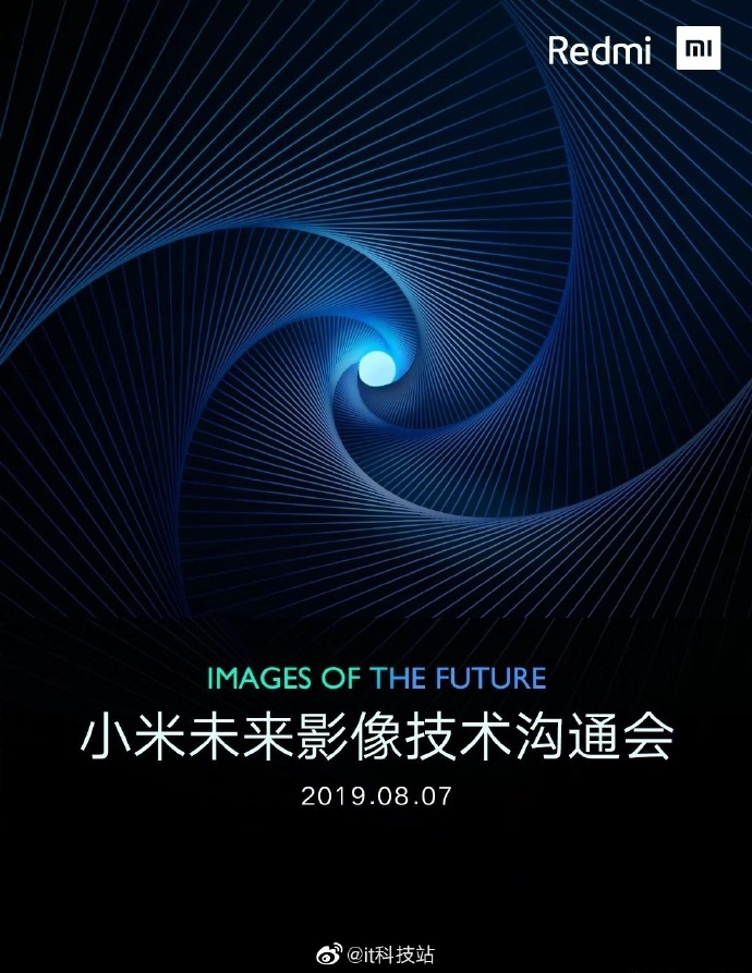 """小米将于8月7日举办""""未来影像技术沟通会"""""""