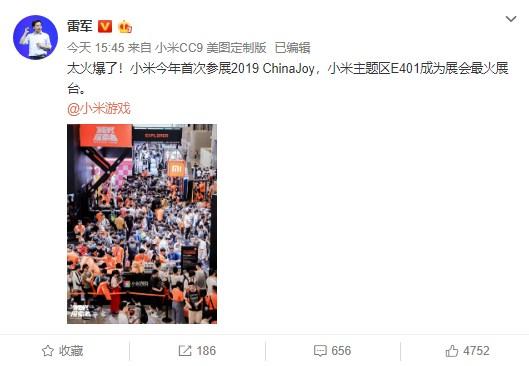 雷军:小米首次参加China Joy,主题区E401便成最火展台