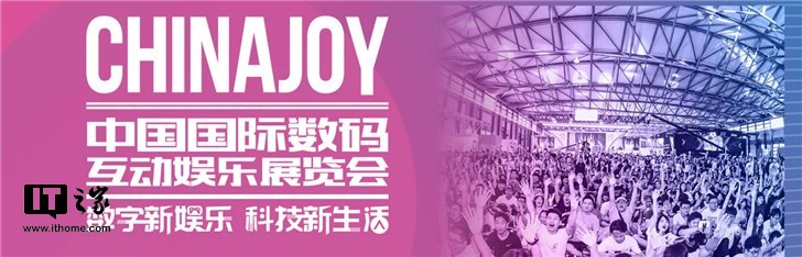 ChinaJoy 2019,比澳门银河网址、手机、