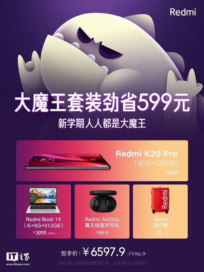 红米推出大魔王套装:K20+Redmibook+AirDots+旅行箱