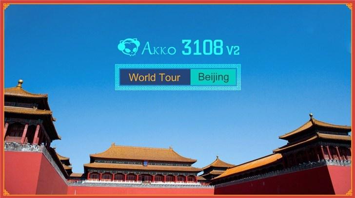 """Akko推出""""世界巡回系列——北京""""主题机械键盘"""