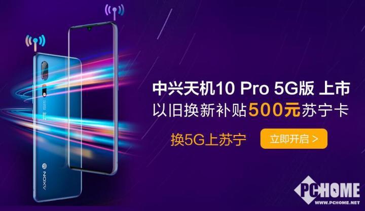5G手机开售 苏宁依旧换新助力5G换代