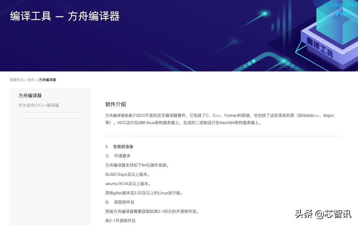 华为方舟编译器开源,相关源码已开放下载?