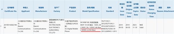 终于来了!小米5G旗舰通过3C认证