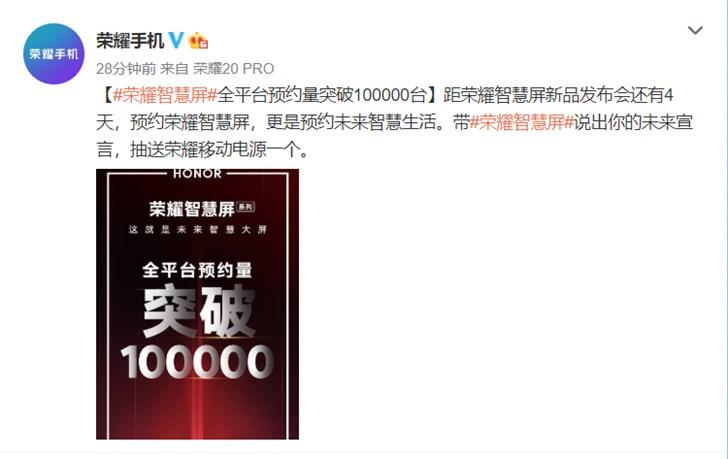 荣耀智慧屏全平台预约量突破100000台