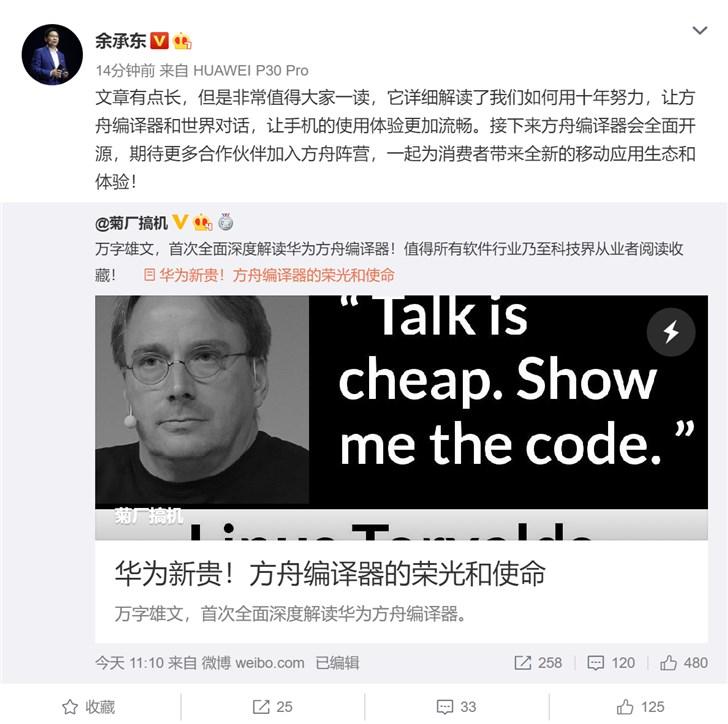 华为余承东:用十年努力让方舟编译器对话世界,接下来会全面开源