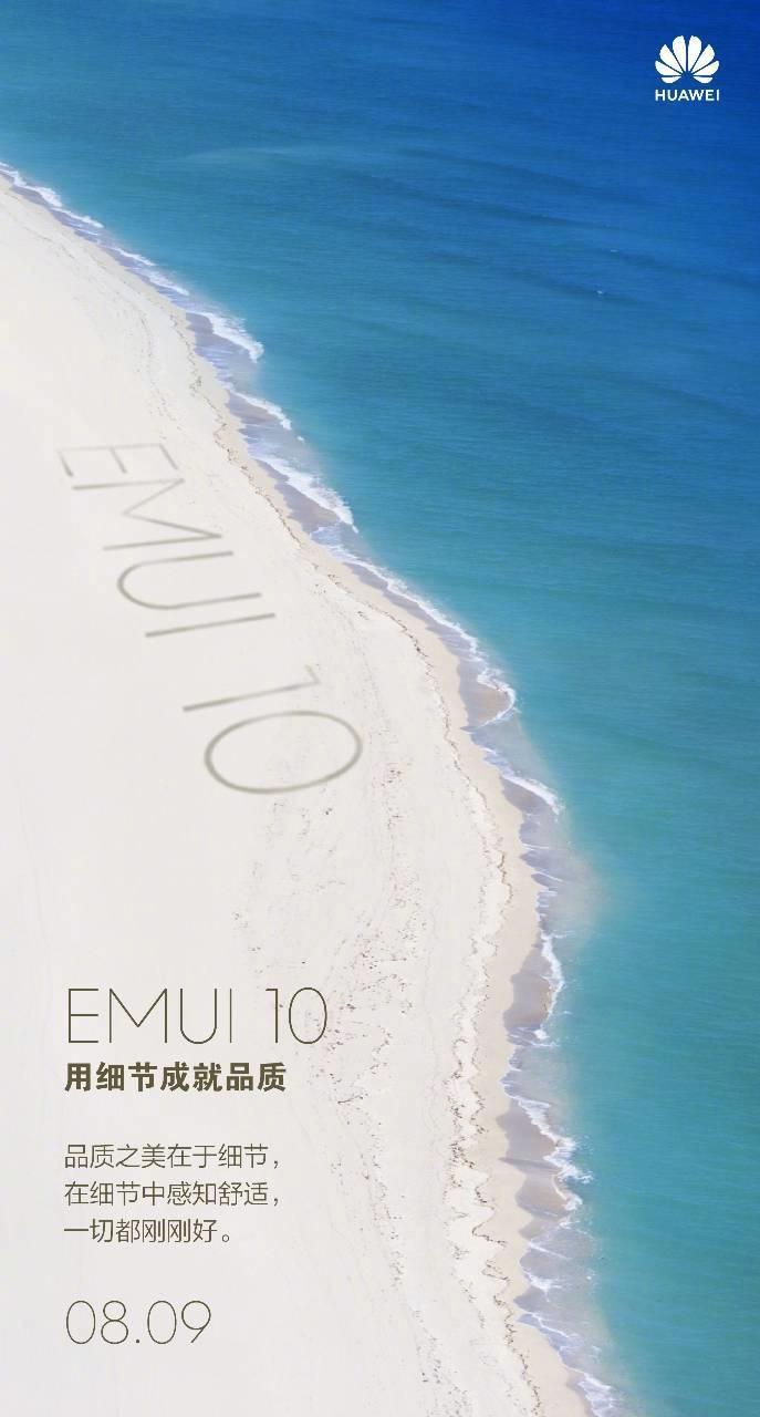 华为EMUI 10.0官宣,8月9日见!
