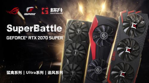 不花冤枉钱 耕升2070S Super Battle华硕七彩虹