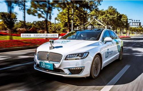 文远知行等三方成立机器人出租车公司