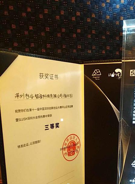 中电杉帝Slush深圳大会决赛斩获佳绩 成功位列前三
