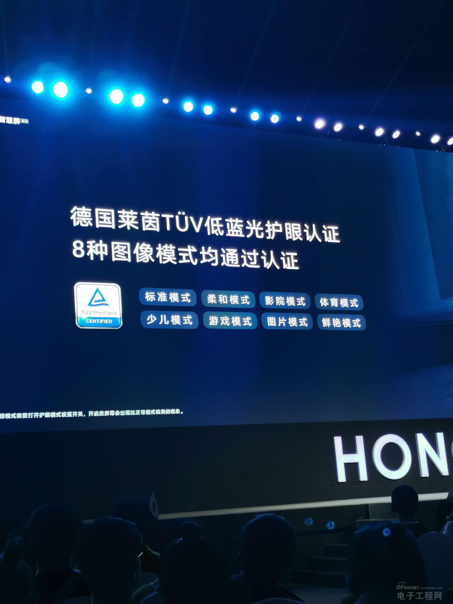 全球首款搭载华为鸿蒙操作系统的终端荣耀智慧屏正式发布!