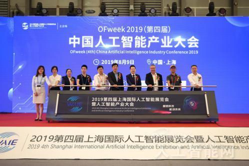 """明年再见!""""WAIE 2019第四届上海国际人工智能展览会暨人工智能产业大会""""完美落幕!"""