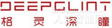 """北京格灵深瞳信息技术有限公司荣获""""维科杯·OFweek 2019中国人工智能行业核心技术奖"""""""