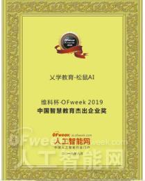 """乂学教育-松鼠AI荣获""""维科杯·OFweek 2019中国智慧教育杰出企业奖"""""""