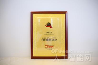 """高木学习荣获""""维科杯·OFweek 2019中国智慧教育杰出企业奖"""""""