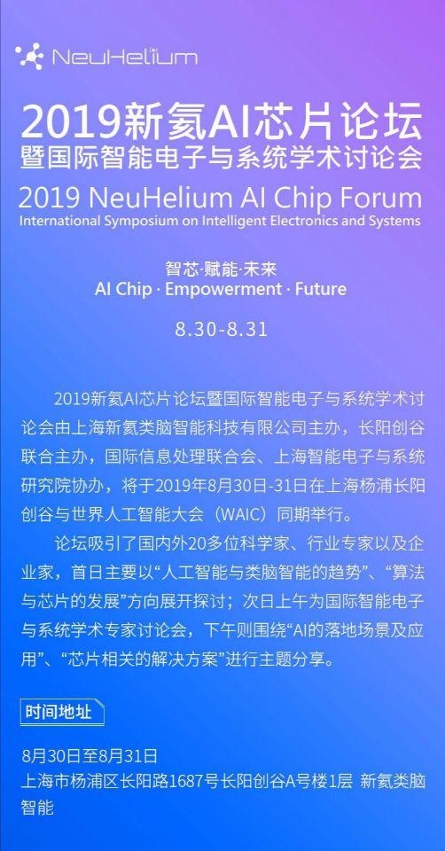 论坛预告  新氦AI芯片论坛——近距离接触全球类脑芯片专家