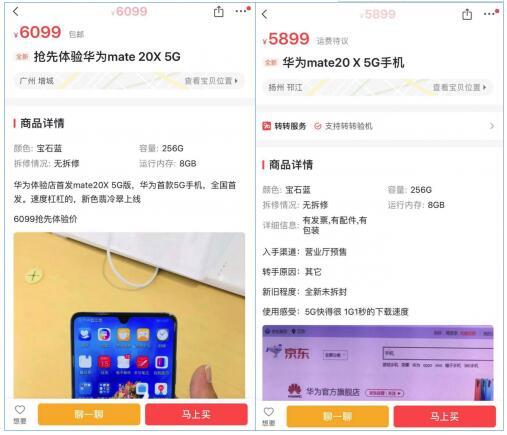 华为5G手机发售是怎么回事?华为5G手机发售价格配置如何?