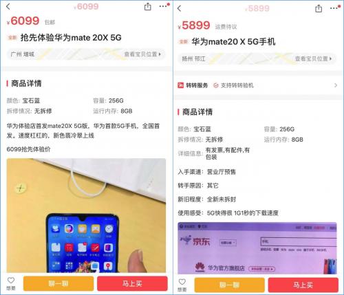 华为5G手机发售是怎么回事?华为5G手机发售具体什么情况?