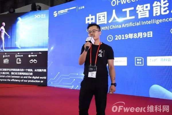 悉见科技创始人兼CEO刘洋:XR&AI构建5G数字孪生平台