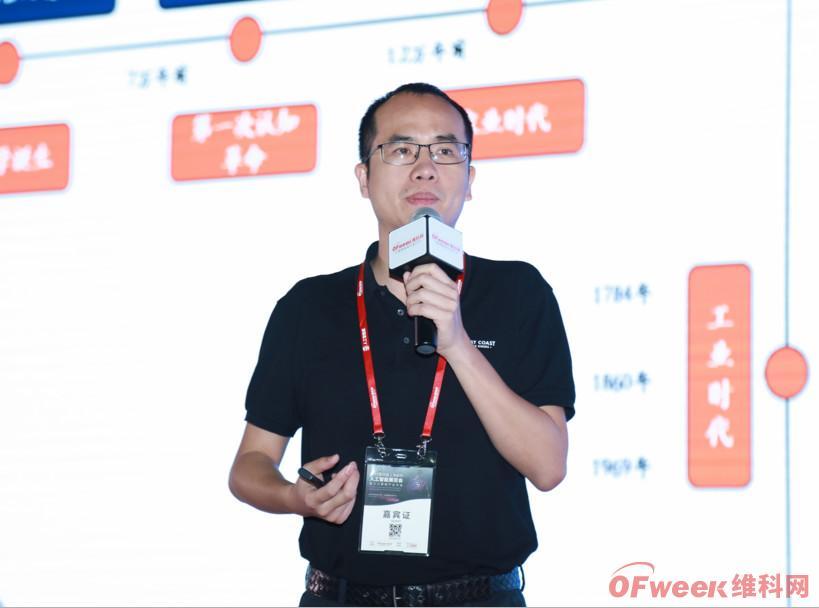 """圓滿收官!""""OFweek 2019AI+智慧城市高峰論壇""""成功舉辦"""