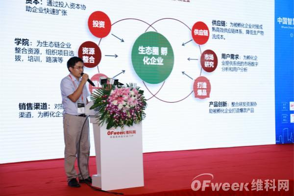 李高峰直陈招商痛点:初创企业亟需的是资金与市场,而不是免费办公场所