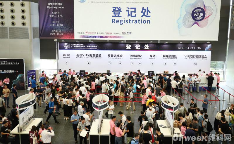 WAIE 2019第四屆上海國際人工智能展覽會暨人工智能產業大會精彩不止,今日盛宴再續!