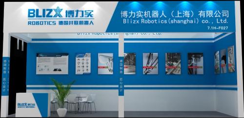 博力实并联机器人将参加2019年第21届中国国际工业博览会