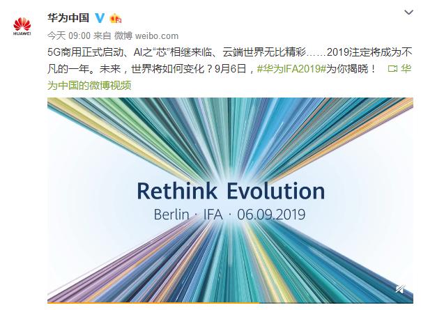 准备就绪,华为麒麟990或将成为今年最强芯片?