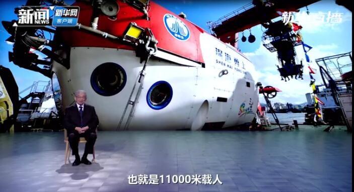 中国正在研制11000米载人、无人潜水器