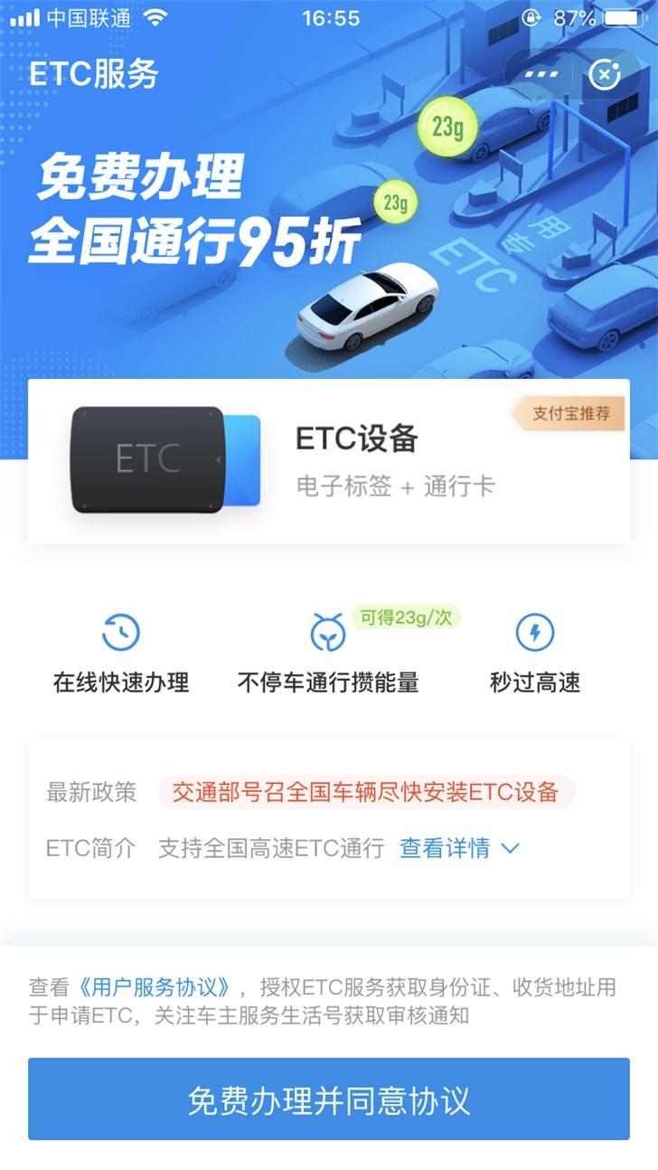 支付宝宣布可免押金办理ETC