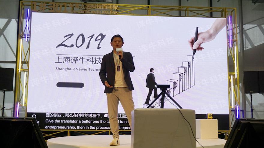 """译牛科技获界石资本数百万元天使轮融资,""""AI赋能""""会议翻译"""