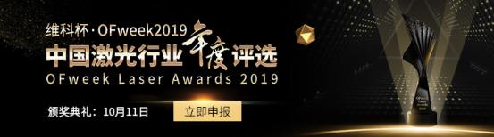 """宏石激光正式参评""""维科杯·OFweek2019最佳激光智能装备技术创新奖"""""""