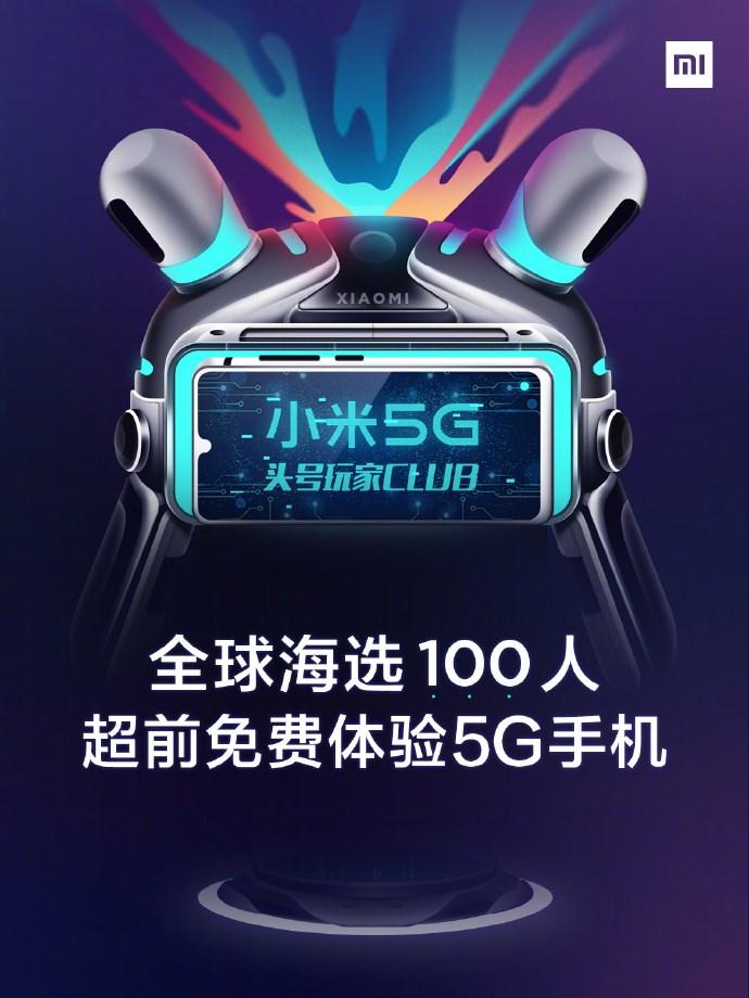 """""""小米5G头号玩家""""招募100人,可超前免费体验小米5G手机"""
