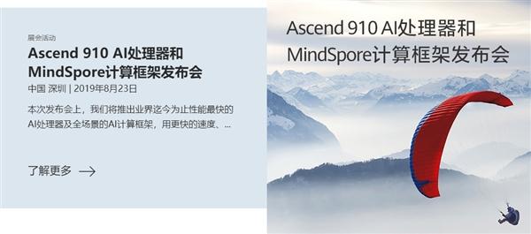 华为将于明日发布Ascend 910 AI处理器:达芬奇架构最强芯