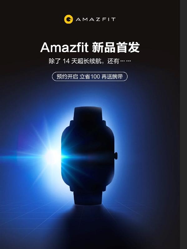华米Amazfit新品开启预约:屏幕超越AppleWatch 4