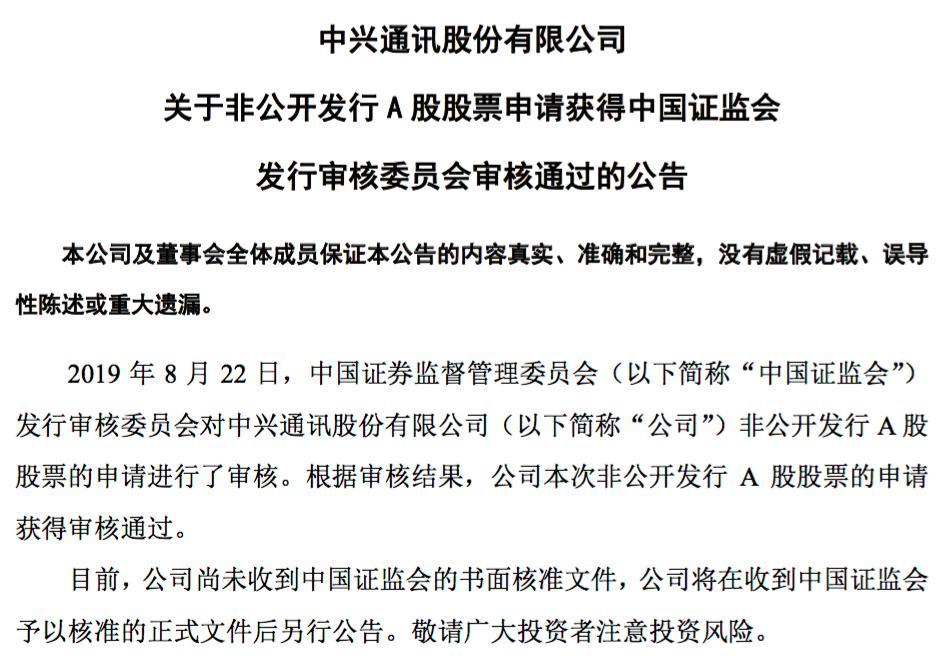 """中兴通讯非公开募资130亿元获批:为5G研发准备更多""""弹药"""""""