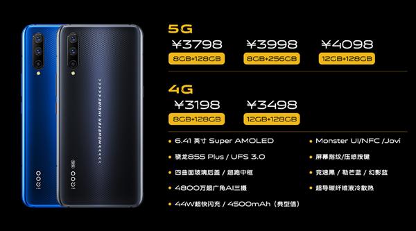 iQOO Pro 5G版真香:限量预售不到1分钟抢光