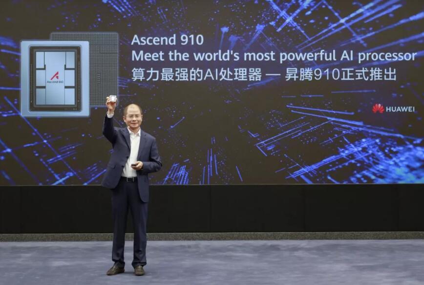 华为发布业界算力最强AI芯片,构建全栈全场景AI解决方案