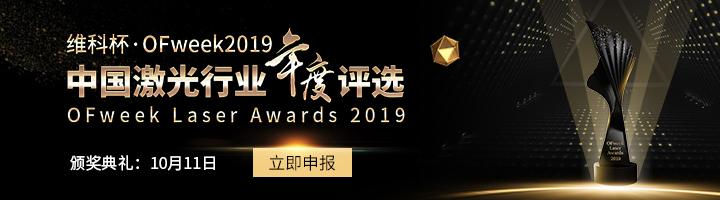 """邦德激光正式参评""""维科杯·OFweek2019最佳激光智能装备技术创新奖"""""""