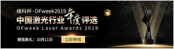 """百超正式参评""""维科杯·OFweek 2019 最佳激光智能装备技术创新奖"""""""