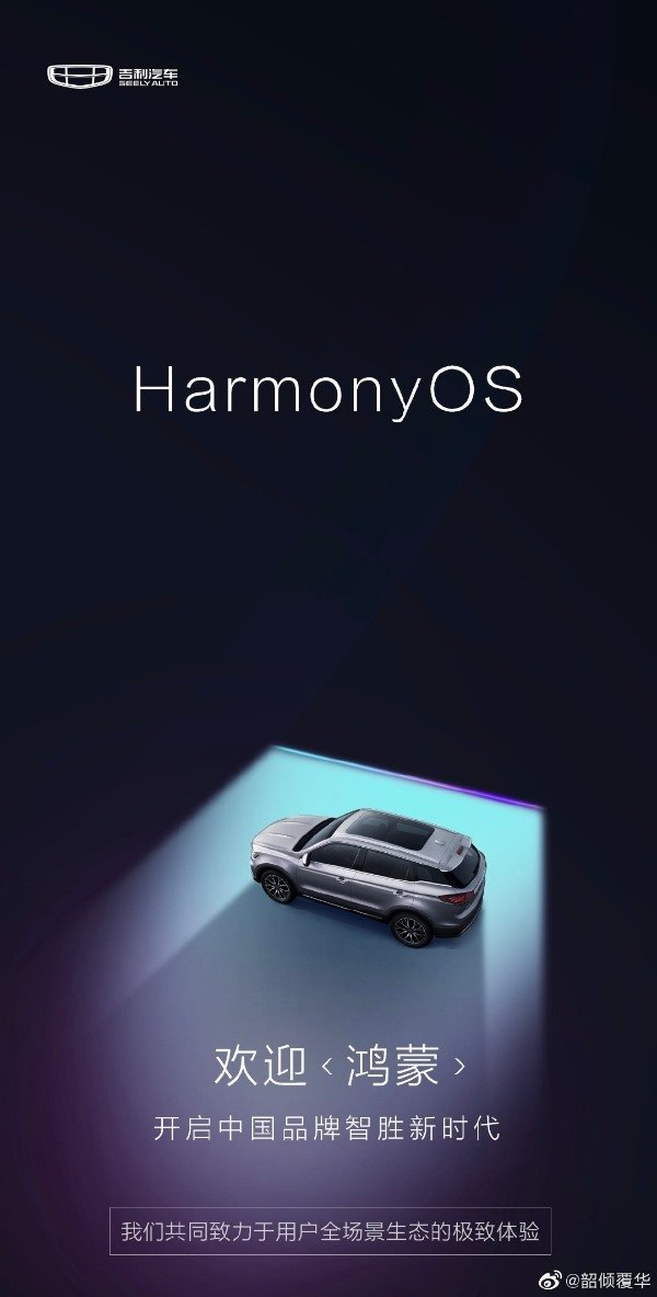 吉利与华为鸿蒙OS合作海报曝光,博越Pro或为首款鸿蒙汽车产品