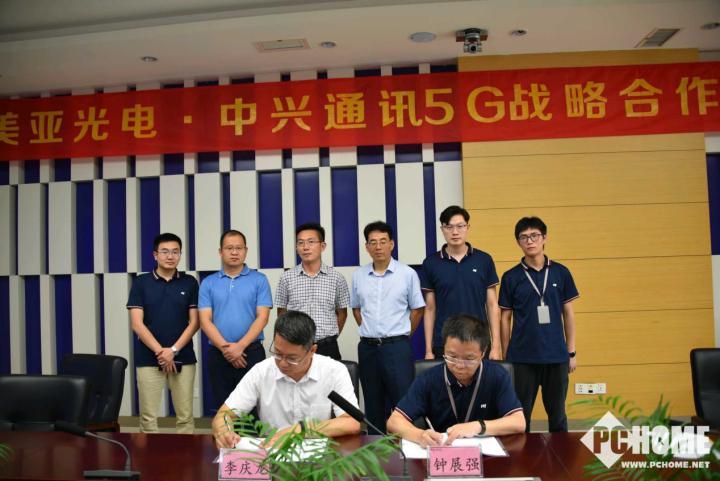 中兴通讯与美亚光电签订5G战略合作协议