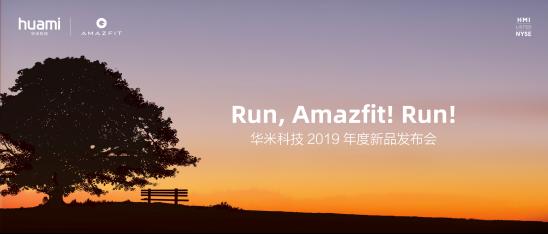 华米科技Amazfit年度旗舰发布 助力专业运动 引领可穿戴显示革命