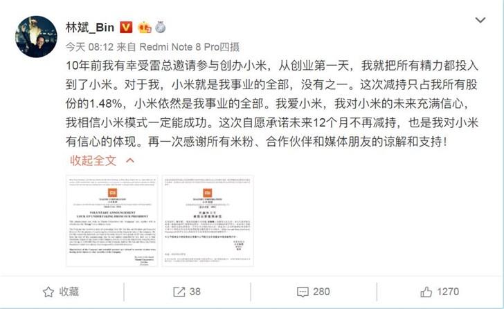 林斌回应套现近4亿 :仅占所持小米股份的1.48%