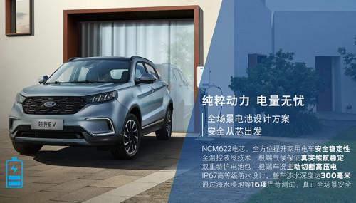 福特领界EV正式上市 售价18.28-20.68万元