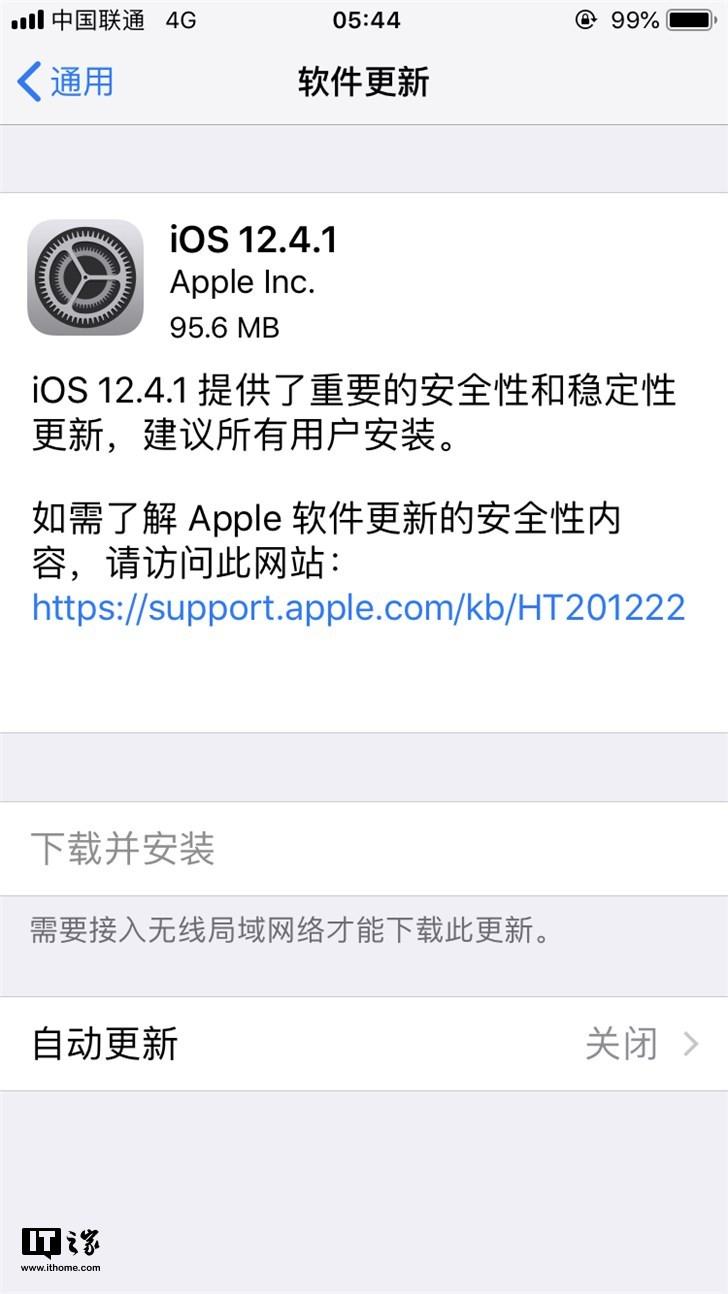 苹果iOS 12.4.1正式版推送:或已封堵越狱漏洞