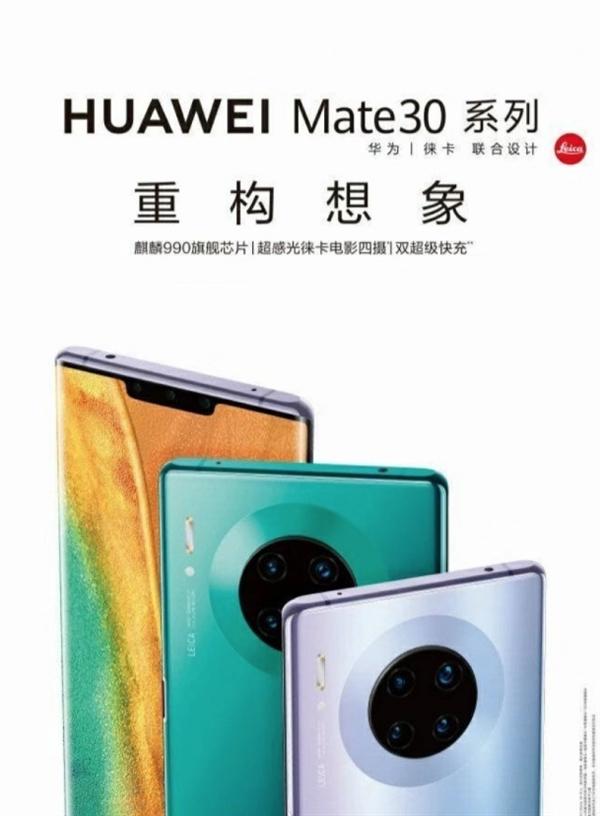 疑似华为Mate 30系列海报曝光:麒麟990、徕卡电影四摄、双超级快充