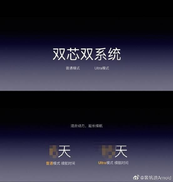 下午发布!华米旗舰新品信息汇总:双芯双系统