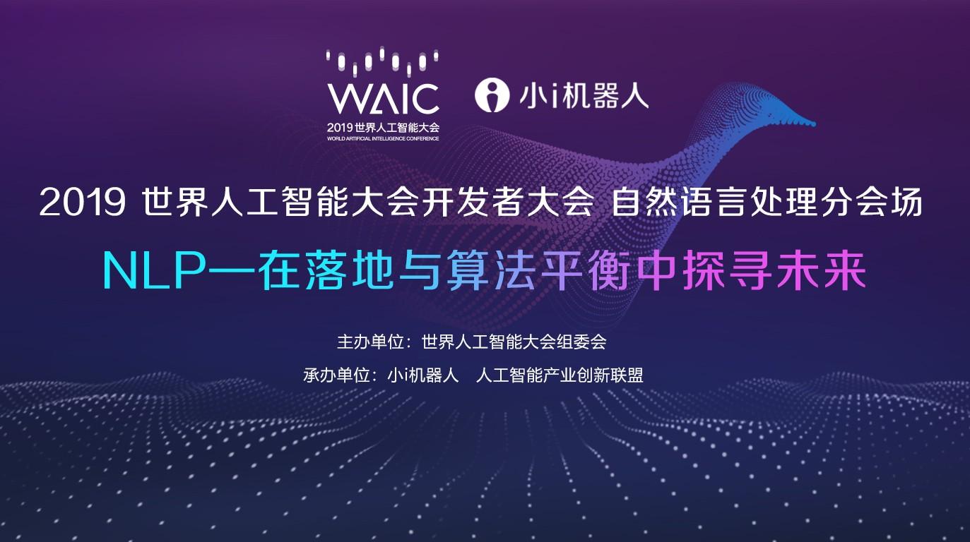 2019世界人工智能大会开幕在即,小i机器人邀你看认知智能商用未来